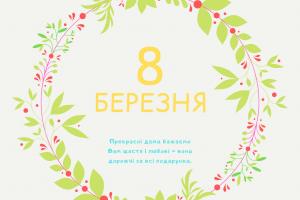 З 8 Березня ! Вітаємо з міжнародним жіночим днем.
